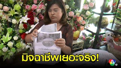 สาวร้านจัดดอกไม้โวยถูกมิจฉาชีพหลอกขายของทางออนไลน์