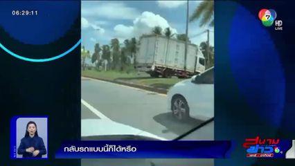 ภาพเป็นข่าว : แบบนี้ก็ได้หรือ! รถบรรทุกลักไก่ กลับรถข้ามเกาะกลางถนนสุดมักง่าย