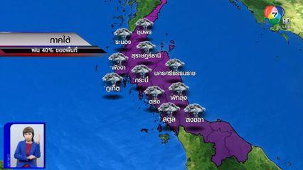 ฝนฟ้าอากาศ : ภาคเหนือ-ใต้ ยังคงฝนตกหนักส่วน กทม.มีฝน 40 %