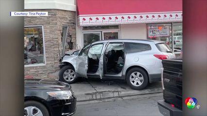 รถยนต์พุ่งชนร้านอาหารในสหรัฐฯ บาดเจ็บ 7 คน