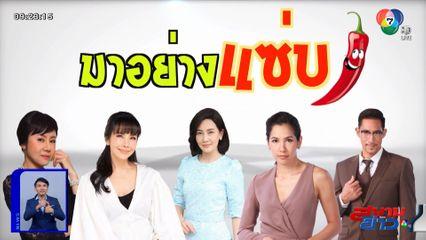 มาอย่างแซ่บ! เหล่านักแสดงคุณภาพหวนคืนจอช่อง 7HD : สนามข่าวบันเทิง