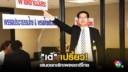 เต้ เปรี้ยว! เสนอยกเลิกเพลงชาติไทย