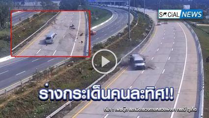 คลิปนาทีชีวิต! รถตู้ยางระเบิด พุ่งชนราวกั้นถนน เทกระจาดร่างคนนอนเกลื่อน