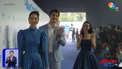 ภาพบรรยากาศงาน The Blue Carpet Show For Unicef ครั้งที่ 2 ศิลปิน-ดารา ร่วมงานคับคั่ง : สนามข่าวบันเทิง