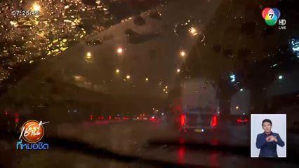 ฝนถล่มกรุง คาดการจราจรหลายเส้นทางติดขัด
