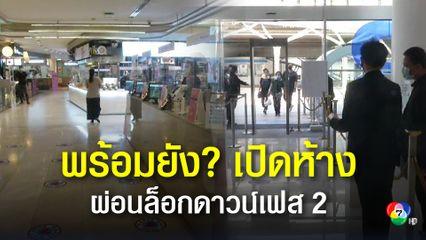 ลุ้น! ศบค.ผ่อนปรนระยะที่ 2 กับมาตรการเปิดห้างสรรพสินค้า
