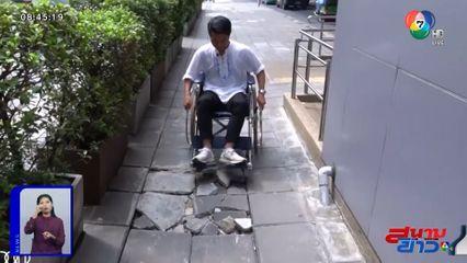 ภาพเป็นข่าว : หนุ่มยูทูบเบอร์อัดคลิปสะท้อนสังคม ลองเป็นคนพิการ 1 วัน