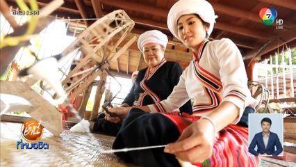 เช้านี้วิถีไทย : อยู่ดีกิ๋นหวาน ชุมชนไตลื้อเมืองลวงเหนือ อ.ดอยสะเก็ด จ.เชียงใหม่
