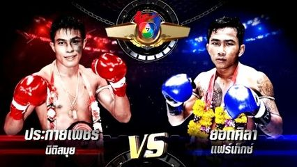 มวยไทย7สี 1 พฤศจิกายน 2558 ประกายเพชร นิติสมุย vs ยอดศิลา แฟร์เท็กซ์