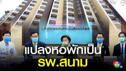 รพ.สนามแห่งแรกของประเทศไทย สำหรับรองรับผู้ป่วยโควิด-19