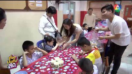 พลอย รัญดภา ทำบุญวันเกิดเลี้ยงอาหารเด็ก