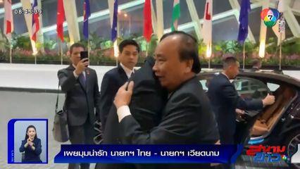 ชื่นมื่น นายกฯ เวียดนาม สวมกอด ประยุทธ์ ยกนิ้วจัดประชุมอาเซียน ได้ยอดเยี่ยม