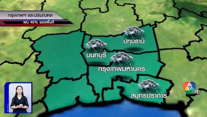 ฝนฟ้าอากาศ : ทั่วไทยยังมีฝนฟ้าคะนองในหลายพื้นที่ อีสานตอนบนตกฝนมากกว่าที่อื่น