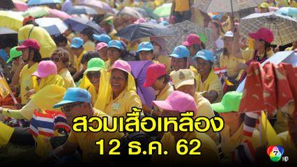 รัฐบาลเชิญชวนประชาชน สวมเสื้อเหลืองพร้อมเพรียงกัน 12 ธ.ค.นี้