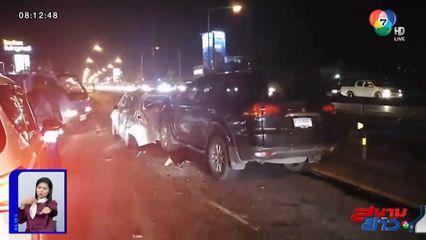 ภาพเป็นข่าว : ชนระนาว! รถยนต์ซิ่งชนรถจอดรอกลับรถ เสียหาย 5 คันรวด เคราะห์ดีไร้เจ็บ