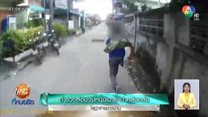 ตำรวจล้อมจับหนุ่มเมายาบ้าคลุ้มคลั่ง ไล่ทำร้ายชาวบ้าน