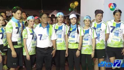 ช่อง 7HD จัดกิจกรรม 7 สี ปันรักให้โลก มินิมาราธอน 2562 วิ่งการกุศล