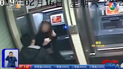 ภาพเป็นข่าว : โจรปล้นสาวขณะกด ATM เห็นยอดเงินคงเหลือ ถึงกับเปลี่ยนใจคืนเงินให้