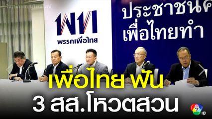 เพื่อไทย ลงโทษ 3 สส.โหวตสวน  ไม่ส่งลงเลือกตั้งครั้งหน้า แต่ไม่ไล่ หวั่นเข้าทางรัฐบาล