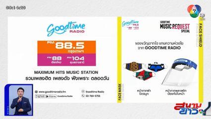 Goodtime Radio แจกหน้ากากผ้า-เฟซชีลด์ ส่งความห่วงใยถึงผู้ฟังช่วงโควิด-19
