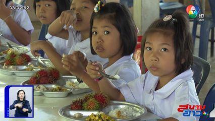 รายงานพิเศษ : ขู่เอาผิดครู ละเลยไม่ดูแลอาหารเด็ก