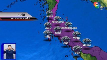 ฝนฟ้าอากาศ 10 ก.ย.62