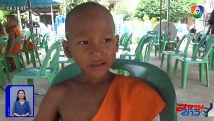 ภาพเป็นข่าว : โซเชียลแห่ชื่นชมเด็กชายยอดกตัญญู รับจ้างบวชเณรดูแลแม่ตาบอด