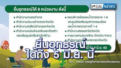ตรวจสอบสิทธิเยียวยาเกษตรกร www.moac.go.th ย้ำ!! ยื่นอุทธรณ์ถึง 5 มิ.ย. นี้
