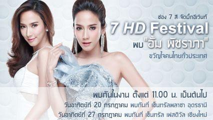 """ช่อง 7 สี จัดบิ๊กอีเว้นท์ 7 HD Festival เตรียมพบ """"อั้ม พัชราภา"""" ซุป'ตาร์ ขวัญใจคนไทยทั้งประเทศ"""