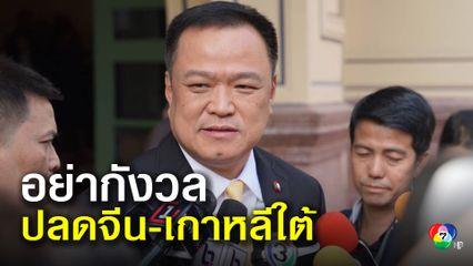 อนุทิน วอนอย่ากังวลปลดจีน-เกาหลี จากประเทศกลุ่มเสี่ยงโควิด-19