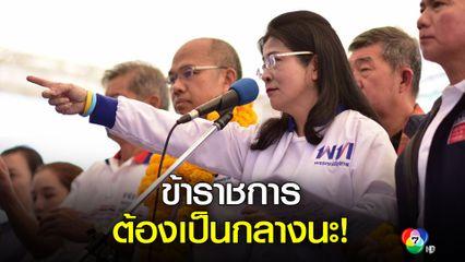 เพื่อไทย โวย ข้าราชการไม่วางตัวเป็นกลาง เลือกตั้งใหม่ เขต 7 ขอนแก่น