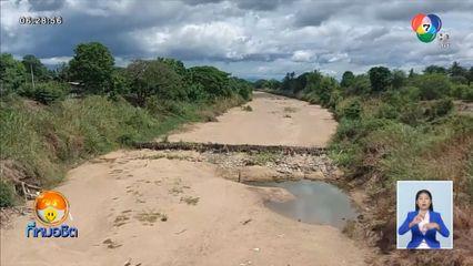 แม่น้ำวัง แห้งขอดนานเกือบครึ่งปี พระสงฆ์-ชาวบ้านเดือดร้อนหนัก