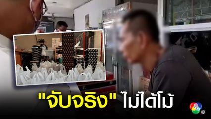บุกจับพ่อค้าโก่งราคาไข่ไก่ เมืองปทุมธานี
