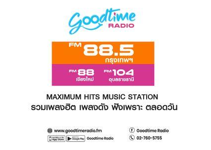 """Goodtime Radio"" สุดเก๋ทำ ""GOODTIME MUSIC SERIES"" นำเพลงฮิตเพลงดัง ในรูปแบบมิวสิคซีรีส์ทางวิทยุ"