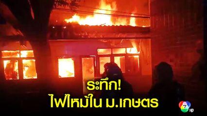 เพลิงไหม้อาคารเก่าใน ม.เกษตรศาสตร์