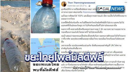 ขยะไทยโผล่ไกล!! ดร.ธรณ์ โพสต์ภาพขวดพลาสติกฉลากไทยจากทะเลมัลดีฟส์