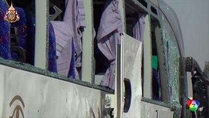 ระเบิดโจมตีรถโดยสารนักท่องเที่ยวในอียิปต์
