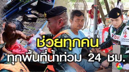ผู้ประสบภัยน้ำท่วมไม่ต้องกังวลทหารพร้อมช่วยทุกคนทุกพื้นที่24ชั่วโมง