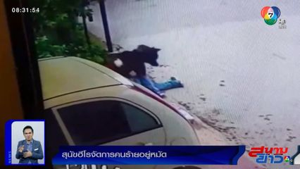 ภาพเป็นข่าว : ชายอินเดียบุกบ้านน้องหวังขโมยของ ถูกสุนัขฮีโรจัดการอยู่หมัด