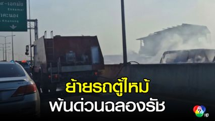 จนท.ย้ายรถตู้เกิดเพลิงไหม้ พ้นทางด่วนฉลองรัชแล้ว