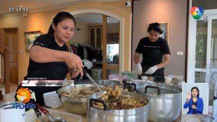 ตั๊กแตน ชลดา สู้วิกฤตโควิด-19 เป็นแม่ค้าขายขนมจีนน้ำยาแกงไก่