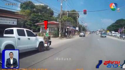ภาพเป็นข่าว : จยย.ได้ไฟเขียว จู่ๆ ถูกกระบะฝ่าไฟแดงชนท้าย เสียหลักล้ม