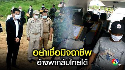 เตือนคนไทยในมาเลเซียอย่าเชื่อขบวนการนายหน้าอ้างพากลับไทยได้