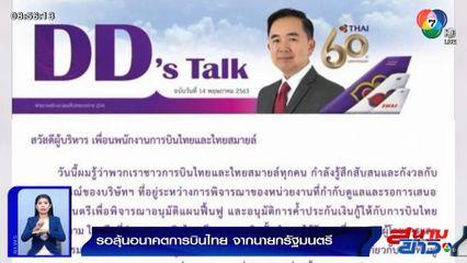 รอลุ้นอนาคตการบินไทย จากนายกรัฐมนตรี