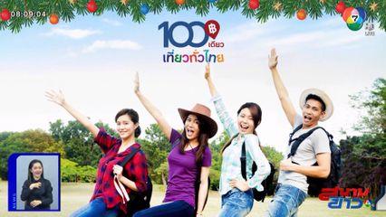 ภาพเป็นข่าว : เตรียมตัวให้พร้อม! 100 เดียวเที่ยวทั่วไทย รอบ 2 มาแล้ว
