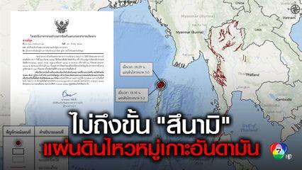 แผ่นดินไหวหมู่เกาะอันดามันไม่ถึงขั้นสึนามิ