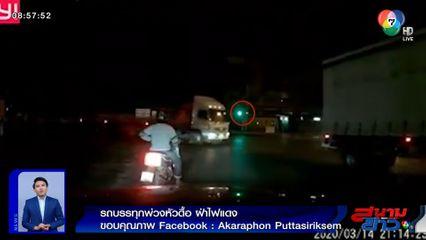 ภาพเป็นข่าว : สุดมักง่าย! รถบรรทุกพ่วงหัวดื้อ ฝ่าไฟแดง หวิดเกิดอุบัติเหตุ