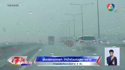 อ่วมถ้วนหน้า!! ฝนถล่มกรุงฯ ทำน้ำท่วมถนนหลายสาย กำแพงถล่มทับรถเสียหาย 5 คัน