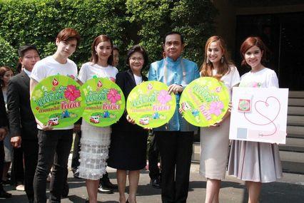 """สภากาชาดไทย นำทีมนักแสดง พบนายกรัฐมนตรี  รณรงค์ """"แล้งนี้ ไม่แล้งน้ำใจ ด้วยการให้โลหิต"""" รับเทศกาลสงกรานต์"""