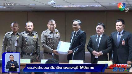 รายงานพิเศษ : ตร.ส่งสำนวนคดีฆ่าชิงทองลพบุรี ให้อัยการ